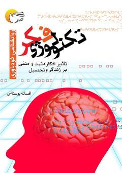 دانلود کتاب تکنولوژی فکر: تاثیر افکار مثبت و منفی بر زندگی و تحصیل