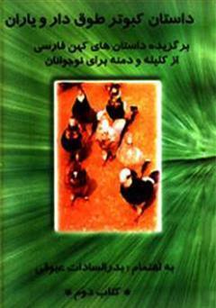 کتاب داستان کبوتر طوق دار و یاران