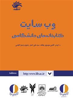 دانلود کتاب وبسایت کتابخانههای دانشگاهی