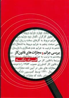 کتاب بررسی جرائم و مجازات های قانون کار