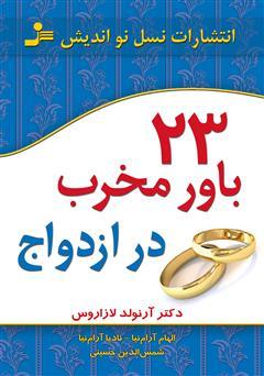 دانلود کتاب 23 باور مخرب در ازدواج