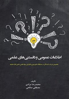 دانلود کتاب اطلاعات عمومی و دانستنیهای علمی