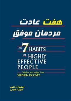 دانلود کتاب 7 عادت مردمان موفق