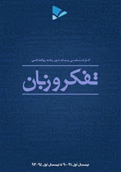 کتاب تفکر و زبان