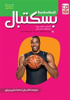 دانلود کتاب بسکتبال