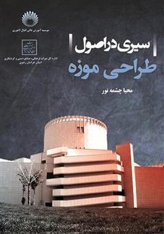 دانلود کتاب سیری در اصول طراحی موزه