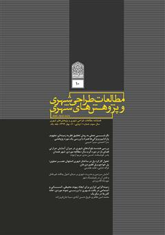 دانلود فصلنامه علمی تخصصی مطالعات طراحی شهری و پژوهشهای شهری - شماره 10 - جلد یک