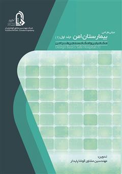 دانلود کتاب مبانی طراحی بیمارستان امن (طراحی معماری) - جلد اول