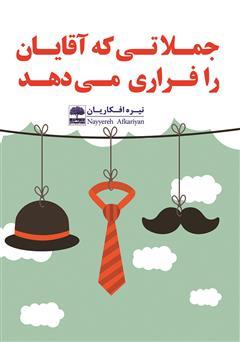 دانلود کتاب جملاتی که آقایان را فراری میدهد!