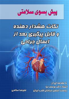 دانلود کتاب پیش بسوی سلامتی: نکات هشدار دهنده و قابل پیگیری بعد از اعمال جراحی