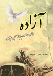 دانلود کتاب آزاده: خاطرات آزاده جانباز حسین عزیزی
