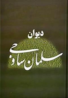 کتاب دیوان سلمان ساوجی