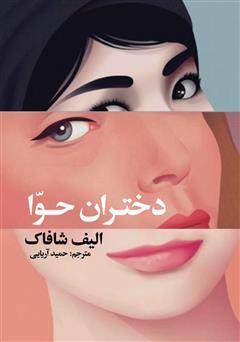 دانلود کتاب سه دختران حوا