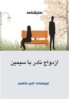 دانلود نمایشنامه ازدواج نادر با سیمین