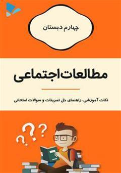 دانلود کتاب مطالعات اجتماعی چهارم دبستان