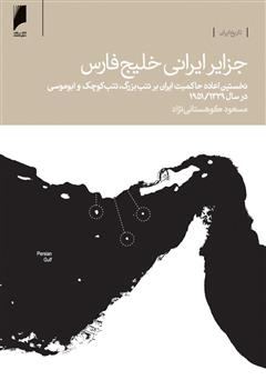 دانلود کتاب جزایر ایرانی خلیج فارس
