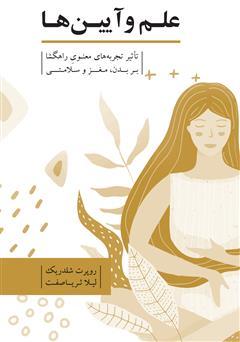 دانلود کتاب علم و آیینها: تاثیر تجربههای معنوی راهگشا بر بدن، مغز و سلامتی