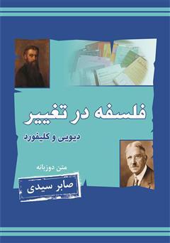 دانلود کتاب فلسفه در تغییر جان دیویی و ویلیام کینگدان کلیفورد