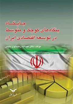 دانلود کتاب جایگاه بنگاههای کوچک و متوسط در توسعه اقتصادی ایران