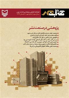 دانلود فصلنامه تحلیلی پژوهشی کتاب مهر - شماره نهم