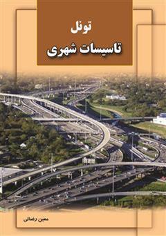کتاب تونل تاسیسات شهری