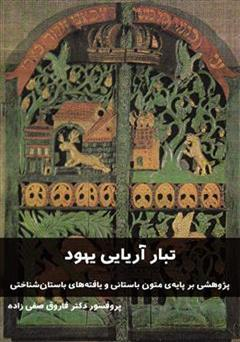 دانلود کتاب تبار آریایی یهود: پژوهشی بر پایه ی متون باستانی و یافته های باستان شناختی