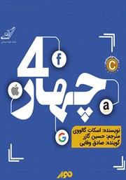 دانلود کتاب صوتی چهار: دی ان ای پنهان آمازون، اپل، فیسبوک و گوگل