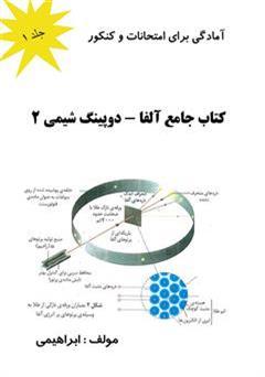 کتاب کتاب جامع آلفا دوپینگ شیمی 2: جلد 1