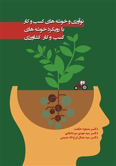 دانلود کتاب نوآوری و خوشههای کسب و کار، با رویکرد خوشههای کسب و کار کشاورزی