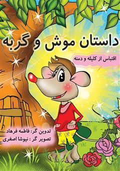 کتاب داستان موش و گربه