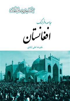 دانلود کتاب جامعه و فرهنگ افغانستان