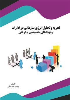 دانلود کتاب تجزیه و تحلیل انرژی سازمانی در ادارات و نهادهای خصوصی و دولتی