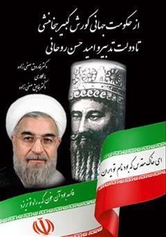 کتاب از حکومت جهانی کوروش کبیر هخامنشی تا دولت تدبیر و امید حسن روحانی