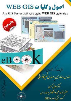 کتاب اصول و کلیات Web Gis