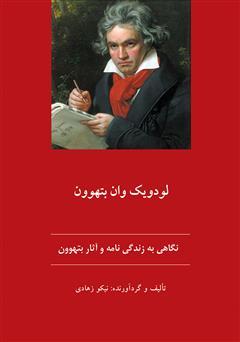 کتاب نگاهی به زندگی نامه و آثار بتهوون