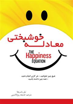 کتاب معادله خوشبختی: هیچ چیز نخواهید، هر کاری انجام دهید، همه چیز داشته باشید