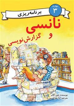 کتاب نانسی و گزارش نویسی (مهارت 3 - برنامه ریزی)