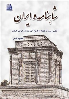 دانلود کتاب شاهنامه و ایران: تطبیقی بین شاهنامه و تاریخ گمشدهی ایران باستان