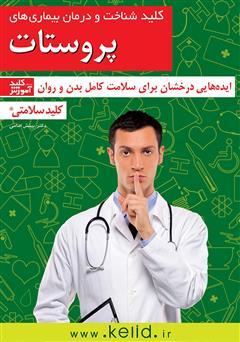 دانلود کتاب کلید شناخت و درمان بیماریهای پروستات