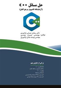 دانلود کتاب حل مسائل ++C (آزمایشگاه کامپیوتر مرجع کامل)