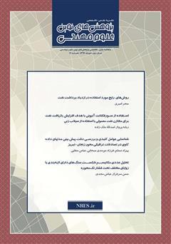 دانلود فصلنامه پژوهشهای نوین علوم مهندسی - شماره 12