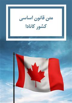 دانلود کتاب قانون اساسی کشور کانادا