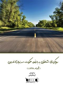 دانلود کتاب رویکردی شناختی به بازنمود حرکت در زبان فارسی
