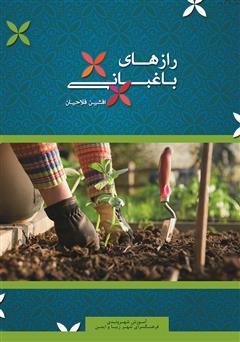 کتاب رازهای باغبانی