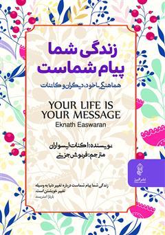 دانلود کتاب زندگی شما پیام شماست