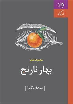 دانلود کتاب بهار نارنج