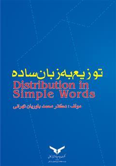 دانلود کتاب توزیع به زبان ساده