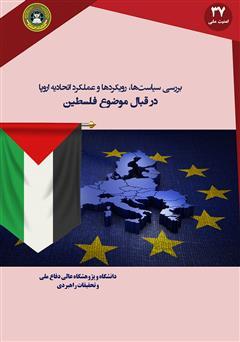 دانلود کتاب بررسی سیاستها، رویکردها و عملکرد اتحادیه اروپا در قبال موضوع فلسطین