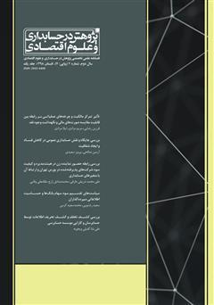 دانلود فصلنامه علمی تخصصی پژوهش در حسابداری و علوم اقتصاد - شماره 7 - جلد یک