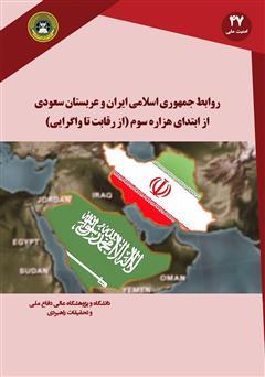 دانلود کتاب روابط جمهوری اسلامی ایران و عربستان سعودی از ابتدای هزاره سوم (از رقابت تا واگرایی)